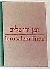 イスラエル歴史